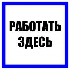 "Знак пластик ""Работать здесь"" S15 (250х250мм.) EKF PROxima"