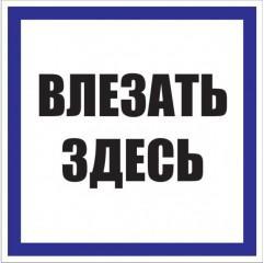 "Знак пластик ""Влезать здесь"" S14 (250х250мм.) EKF PROxima"