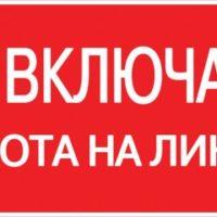 "Знак пластик ""Не включать! Работа на линии"" S01 (100х200мм.) EKF PROxima"