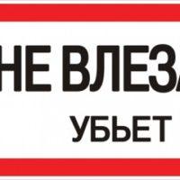 "Знак пластик ""Не влезай убьет"" S07 (150х300мм.) EKF PROxima"
