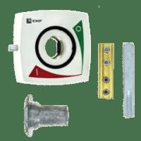 Рукоятка выносная на дверцу шкафа для выключателей-разъединителей ВРЭ 160А EKF PROxima